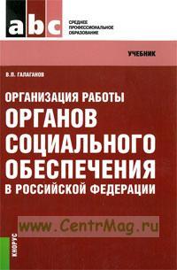 Организация работы органов социального обеспечения в Российской Федерации: учебник (3-е издание, исправленное и дополненное)