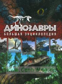 Динозавры: большая энциклопедия (2-е издание)