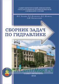 Сборник задач по гидравлике: учебное пособие