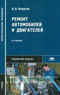 Ремонт автомобилей и двигателей: учебник (8-е издание, стереотипное)