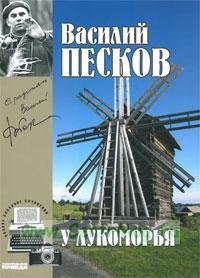 Василий Песков. Книга 6. У Лукоморья