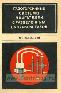 Газотурбинные системы двигателей с разделенным выпуском газов