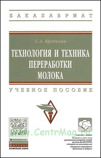 Технология и техника переработки молока: учебное пособие (2-е издание, дополненное)