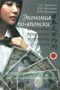 Экономия по-японски: искусство правильно тратить деньги