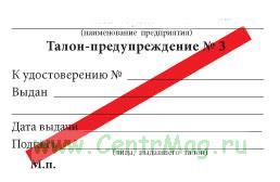Талон-предупреждение №3 (красная полоса) 100 шт.