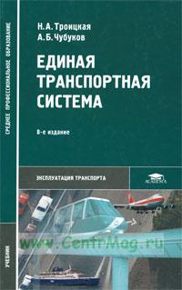 Единая транспортная система: учебник (8-е издание, стереотипное)