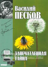 Василий Песков. Книга 13. Запечатленная тайна