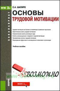 Основы трудовой мотивации: учебное пособие (3-е издание, переработанное и дополдненное)