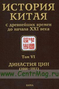 История Китая с древнейших времен до начала XXI века. Том VI. Династия Цин (1644-1911)