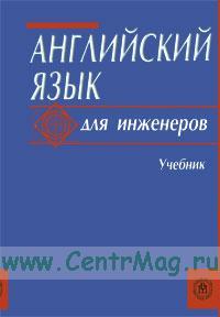 Английский язык для инженеров (7-е издание, исправленное)