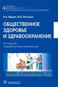 Общественное здоровье и здравоохранение: учебник (4-е издание, переработанное и дополненное)