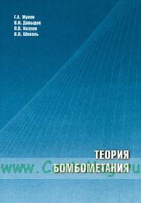 Теория бомбометания: Учебное пособие