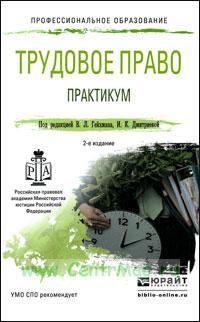 Трудовое право. Практикум: учебное пособие для СПО (2-е издание, переработанное и дополненное)