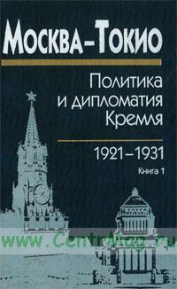 Москва-Токио.Политика и дипломатия Кремля. Книга 1 1921-1931 гг.