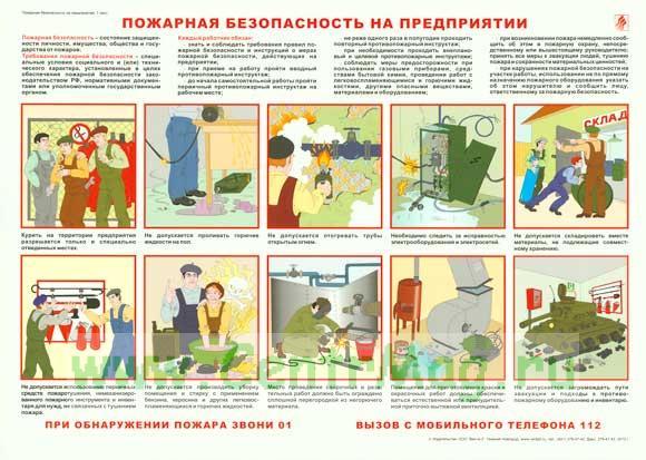 Плакат «Пожарная безопасность на предприятии»