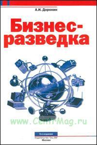 Бизнес-разведка (5-е издание, переработанное и дополненное)