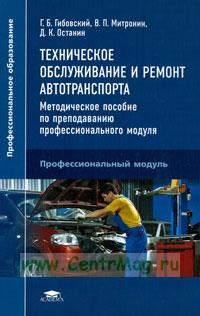 Техническое обслуживание и ремонт автотранспорта: Методическое пособие по преподаванию профессионального модуля: методическое пособие для преподавателей
