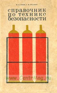 Справочник по технике безопасности (санитарно-технические работы). Издание второе, исправленное, дополненное