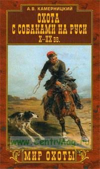 Охота с собаками на Руси X-XX вв.
