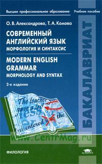 Современный английский язык: морфология и синтаксис. Modern english grammar: Morphology and syntax: учебное пособие (2-е издание, исправленное)