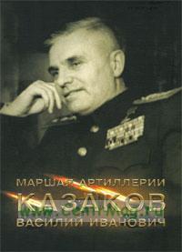 Маршал артиллерии Казаков Василий Иванович. Фотоальбом