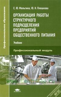 Организация работы структурного подразделения предприятий общественного питания: учебник (2-е издание, стереотипное)