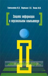 Защита информации в персональном компьютере: учебное пособие (2-е издание)