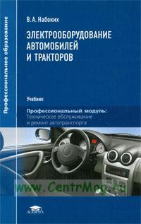 Электрооборудование автомобилей и тракторов. учебник (5-е издание, стереотипное)