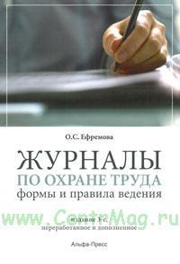 Журналы по охране труда. Форма и правила ведения. 3-е издание
