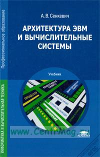 Архитектура ЭВМ и вычислительные системы: учебник
