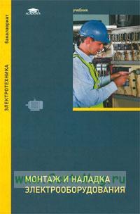 Монтаж и наладка электрооборудования: учебник