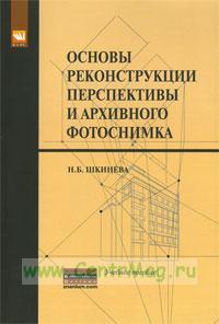 Основы реконструкции перспективы и архивного фотоснимка: Учебное пособие