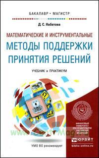 Математические и инструментальные методы поддержки принятия решений: учебник и практикум для бакалавриата