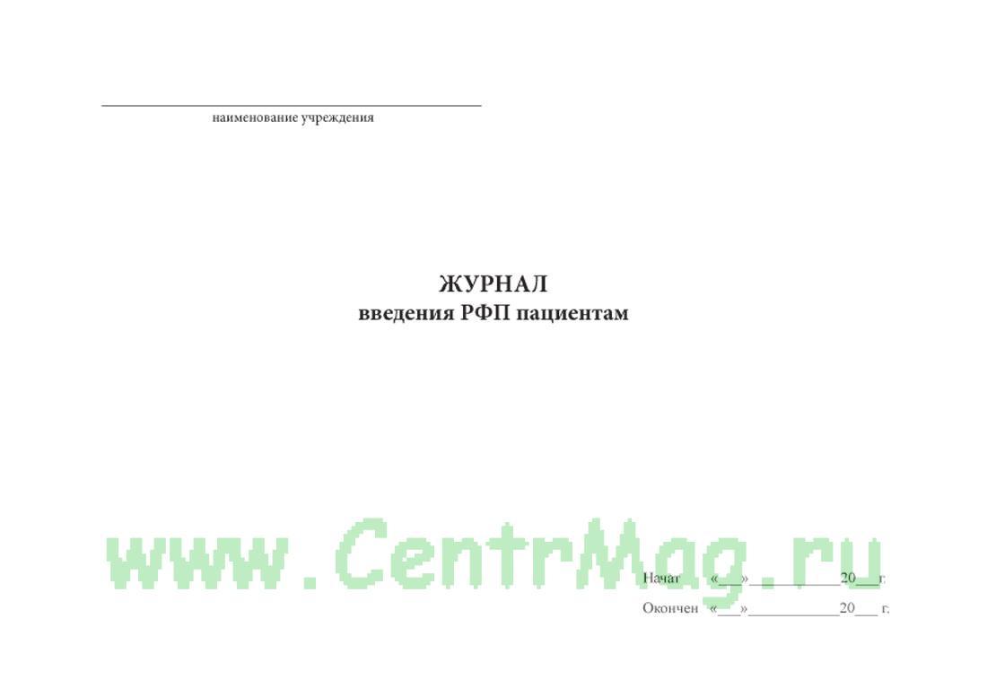 Журнал учета введения РФП