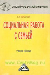 Социальная работа с семьей: Учебное пособие (2-е издание)