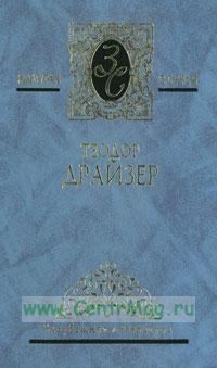 Американская трагедия: Роман, книги 1-2. Собрание сочинений в 4 томах. Том 3