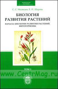 Биология развития растений. В-2-х томах. Том 1. Начала биологии развития растений. Фитогормоны: Учебник
