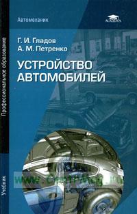 Устройство автомобилей: учебник (3-е издание, стереотипное)