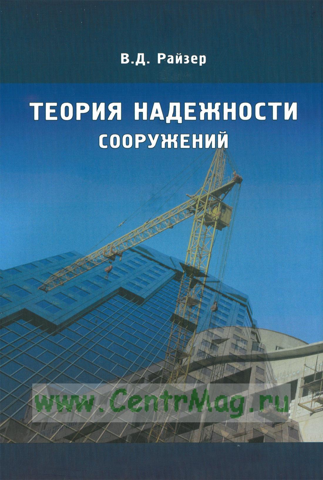 Теория надежности сооружений. Научное издание