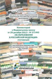 Комментарий к Федеральному закону от 29 декабря 2012 г. № 273-ФЗ