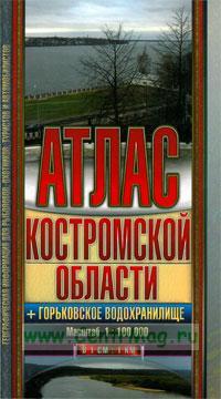 Атлас Костромской области