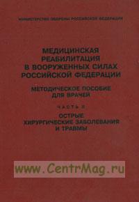Медицинская реабилитация в воруженных силах Р.Ф. Методическое пособие для врачей ч.2 Острые хирургические заболевания и травмы