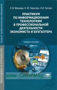 Практикум по информационным технологиям в профессиональной деятельности экономиста и бухгалтера: учебное пособие (7-е издание, стереотипное)
