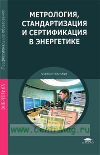 Метрология, стандартизация и сертификация в энергетике: учебное пособие (5-е издание, стереотипное)