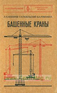 Башенные краны (издание 3-е, переработанное и дополненное)