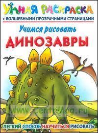 Динозавры. Учимся рисовать. Умная раскраска с волшебными прозрачными страницами