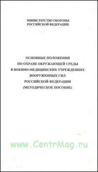 Основные положения по охране окружающей среды в военно-медицинских учреждениях вооруженных сил Р.Ф. (методическое пособие)
