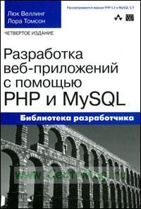 Разработка веб-приложений с помощью PHP и MySQL (4-е издание)