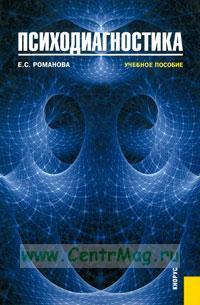 Психодиагностика: учебное пособие (3-е издание, дополненное)