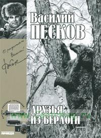 Василий Песков. Книга 11. Друзья из берлоги